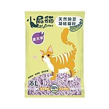 小屁貓 Pea 豌豆貓砂 SGS認證 玉米纖維 凝結貓沙 可結團貓砂(活性碳 6L)每包269元
