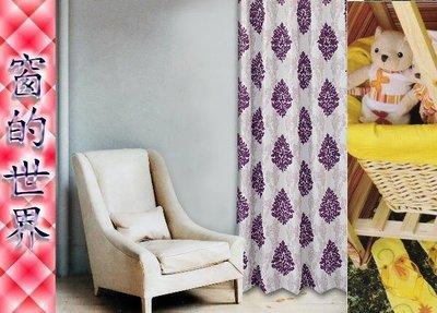 【窗的世界】20年專業製作達人,三明治遮光造型羅馬簾/窗簾H2訂做服務
