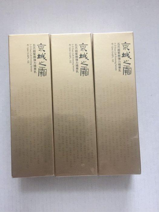 全新現貨 牛爾 NARUKO 京城之霜-五爪超緊顏彈力精華乳12ml*3=36ml(特價599元)
