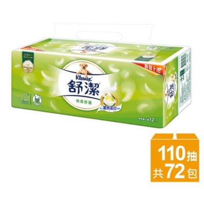 限今日現貨【Kleenex 舒潔】棉柔舒適抽取衛生紙 110抽X12包X6串/箱