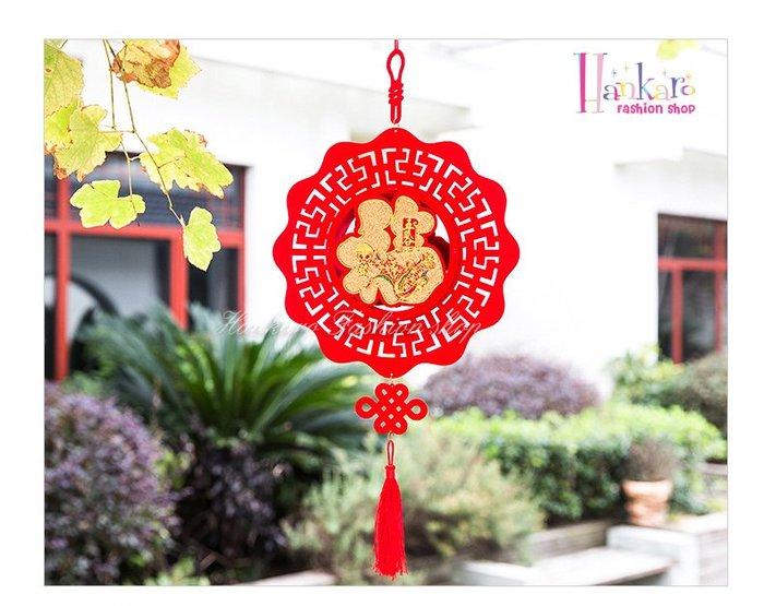 ☆[Hankaro]☆ 春節系列商品精緻植絨加厚不織布福字掛飾(單個)
