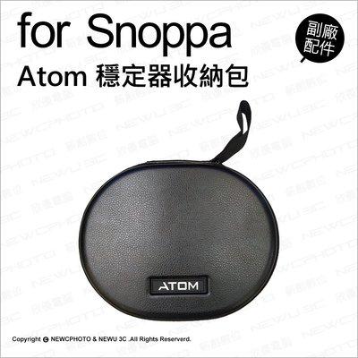 【薪創光華】副廠配件 Snoppa Atom 穩定器收納包 收納盒 防撞 防震 便攜 穩定器 收納包