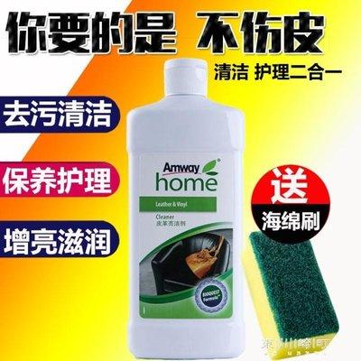 皮革保養油-護理劑清潔劑護理液保養皮革油洗劑皮衣沙發500ML 【免運】