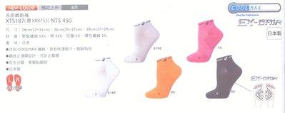 ^n0900^-【2015亞瑟士 台灣健立最便宜】長距離跑襪 XTS187