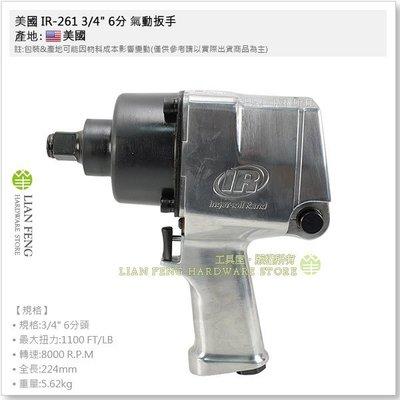 """【工具屋】美國 IR-261 3/4"""" 6分 氣動扳手 專業 輪胎拆卸 強力型 重作業級 傳動 板手 槍型"""
