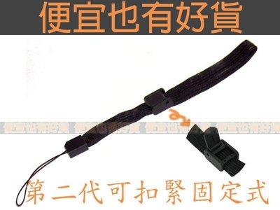 Wii 右手把 NDS PSP PSV 數位相機 吊繩 掛繩 PS VITA NDS 3DS XL LL-可扣緊 手腕帶