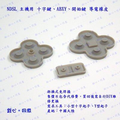 NDSL DSL  十字鍵 ABXY開始鍵 導電膜 導電橡皮 / 按鍵故障DIY維修
