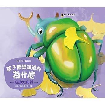 @水海堂@ 螢火蟲 孩子都想知道的為什麼:奇趣大自然