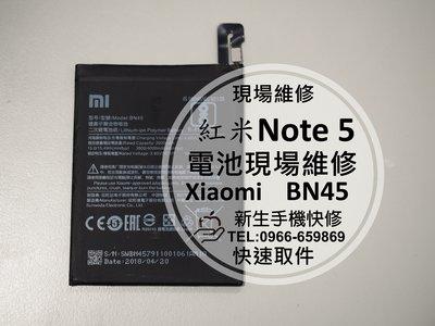免運【新生手機快修】紅米Note5 全新內置電池 BN45 電池膨脹 自動斷電 衰退 閃退 耗電快 不蓄電 現場維修更換