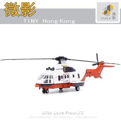香港TINY微影 1/144 HKGFS 超級美洲豹直升機  Helicopter 194號