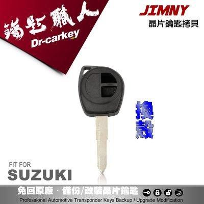 【汽車鑰匙職人】SUZUKI JIMNY 鈴木汽車 晶片鑰匙 外殼更換