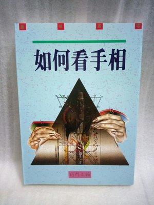 如何看手相  中國哲學  將門文物出版