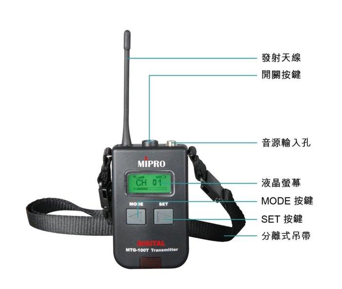 【昌明視聽】MIPRO MTG-100T 充電式發射器 導覽會議系統 含麥克風 另有MTG-100R 接收器