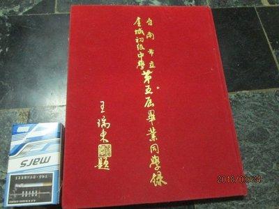 懷舊畢業紀念冊 民國50年 台南市金城中學第五屆同學錄
