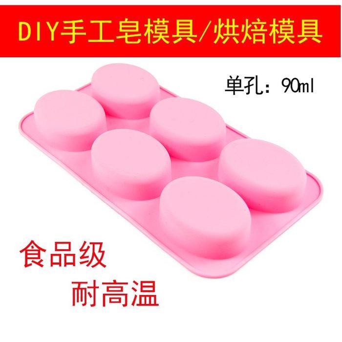 千夢貨鋪-DIY手工皂硅膠模具冷制皂肥皂香皂模6孔橢圓形#手工皂#香皂#製作材料#去螨蟲#清潔