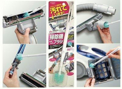 日本Mameita吸塵器專用保養清潔刷