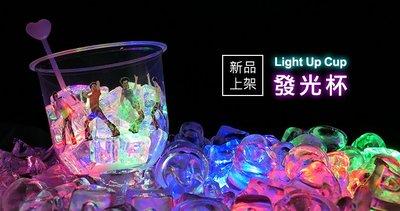 10贈1【PP Q360 捲邊冷飲杯+發光底座~可重覆使用】U形杯 透明杯 塑膠杯 平面杯 啤酒杯 冰砂杯 冷熱杯