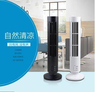 空調風扇usb電風扇強風桌面立式雙檔迷妳靜音USB無葉小電扇學生