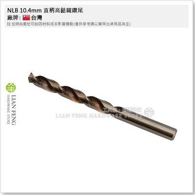 【工具屋】*含稅* NLB 10.4mm 直柄高鈷鐵鑽尾 白鐵用 鈷鑽 麻花鑽頭 鐵工 鑽孔 ANLB 鐵鑽頭
