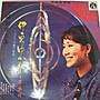 伊東 布施明 專輯 - 1970年鳴麗唱片高級豪華 黑膠唱片版 - 301元起標 -      黑膠107