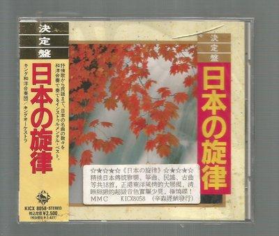 日本的旋律 - 決定盤 [  越天樂 ] 日本版CD 未拆封