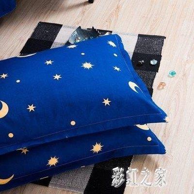 枕巾 枕頭枕套星星月亮藍色一對成人可愛卡通枕巾粉色公主風少女系 DR1418