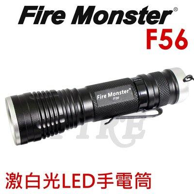 《實體店面》Fire Monster F56 CREE 激白光 LED 手電筒 強光手電筒 露營 夜騎 好攜帶 登山