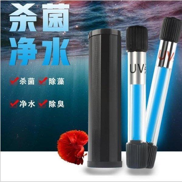 現貨 秒出貨魚缸UV殺菌燈110V 紫外線凈水魚池除藻潛水滅菌燈水族箱消毒內置殺菌燈