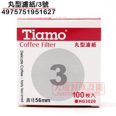 大慶餐飲設備 Tiamo丸型濾紙3號100枚入 過濾紙 咖啡濾紙 4975751951627 嚞