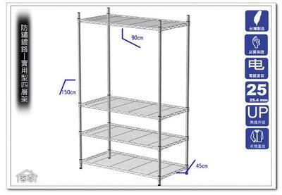 [客尊屋]實用型46X91X150H(接)鍍鉻四層架二型,波浪架,儲物櫃,收納架,置物架/電腦架/