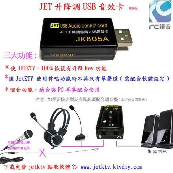 JET升降調USB音效卡 JK805A讓JETKTV 100%恢復有升降key功能 非迴音線
