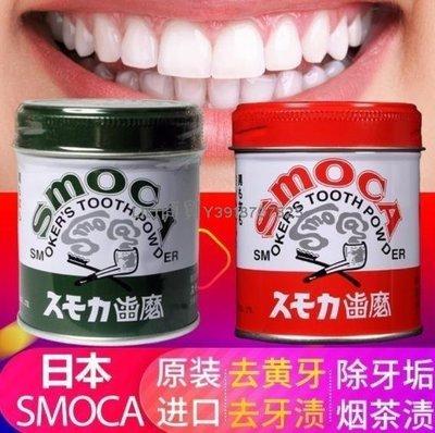 LILI商貿 兩件免運 現貨 日本進口 斯摩卡SMOCA牙膏粉 洗牙粉 美白牙齒神器 去煙漬茶漬155G (綠茶香)正品保證