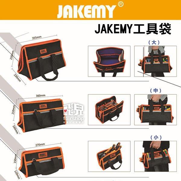 【飛兒】JAKEMY工具袋 小JM-B03 工具箱包 工具包 維修包 水電 工具箱 五金 219