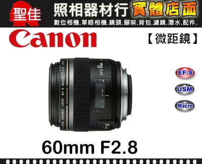 【補貨中10912】平行輸入 CANON EF-S 60mm F2.8 Macro USM 花卉微距 f/2.8 W31