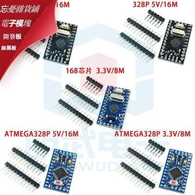 pro mini 改進版 ATMEGA328P/ 168芯片  5V/ 16M  3.3V/ 8M 電子積木  電子模塊 擴展 新北市