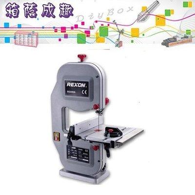 【箱蔭成趣】力山 REXON BS2300A 桌上型帶鋸機 /線鋸機/ 電動工具/請先詢問庫存