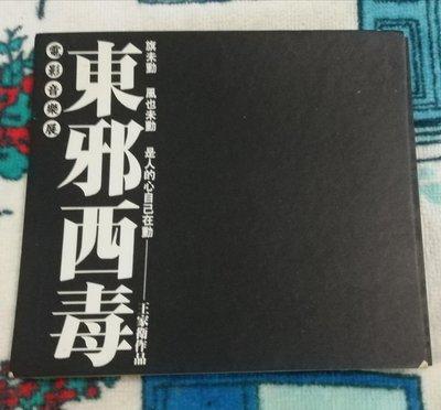 王家衛作品《東邪西毒》電影音樂展/陳勳奇製作/滾石發行已絕版