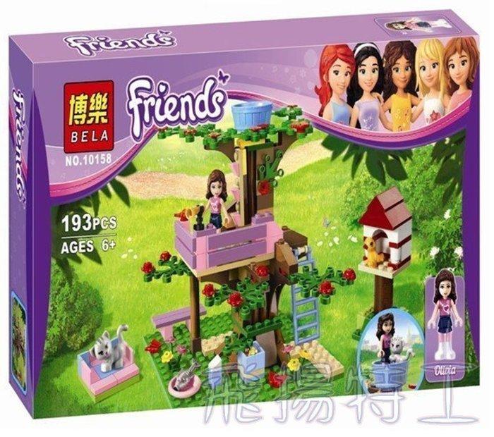 【飛揚特工】博樂 小顆粒 積木套組 女孩 10158 奧莉維亞的樹屋(非樂高,可與 LEGO 相容)