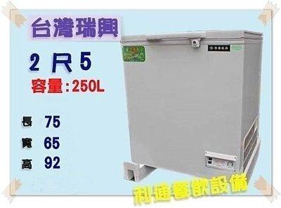 《利通餐飲設備》RS-CF250LT 2尺5 -45度超低溫掀蓋式冰櫃 冷凍櫃 負45度冰箱 瑞興冷凍櫃 台製