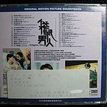 袋鼠男人 KANGAROO MAN - 1994年巨石電影原聲宣傳版 - 8.5成新 - 81元起標