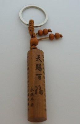 頂級天然 棗木 天賜百福 福字 圓形 印章 造型 雕刻鑰匙圈 (非 雷擊木) 吊飾 復古流行款 天然木