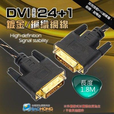 含稅價】DVI-D 1.8米1.8公尺1.8M無氧銅線芯 DVI 24+1公對公螢幕訊號線 抗拉防扯編織線身 影像連接線