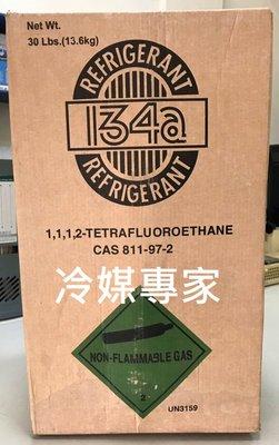 冷媒專家-限時特價 R134a 原裝桶 30磅 (13.6KG)市區一律免運費