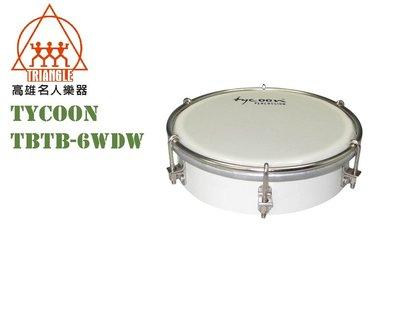【名人樂器】TYCOON TBTB-6WDW 鈴鼓
