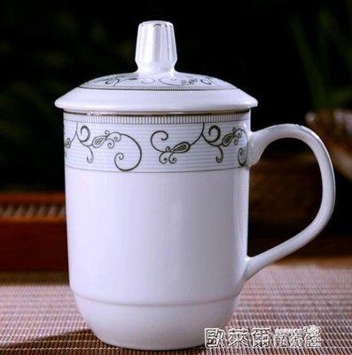 陶瓷杯 帶蓋景德鎮骨瓷大號茶杯陶瓷水杯辦公室會議杯禮品杯子
