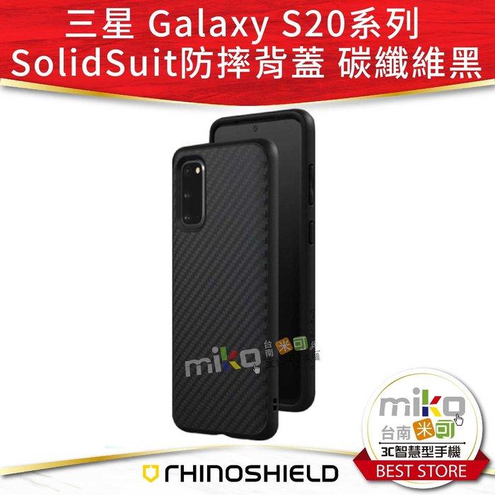 台南【MIKO米可手機館】犀牛盾 三星 SAMSUNG Galaxy S20系列 SolidSuit 防摔背蓋 碳纖維黑