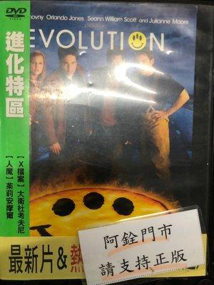 銓銓@59999 DVD 有封面紙張【進化特區】全賣場台灣地區正版片