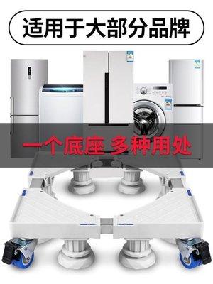 【免運】-墊高洗衣機底座托架置物架腳架...