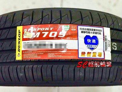【超前輪業】全新輪胎 DUNLOP 登祿普 LM705 195/50-16 84V 日本製造 完工價 2700