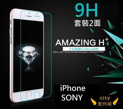[配件城]9H 套裝 前後2片 玻璃保護貼 防撞 弧邊 0.23mm iPhone 6 Plus 5S 4S Z3 +